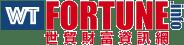 世貿財富資訊網
